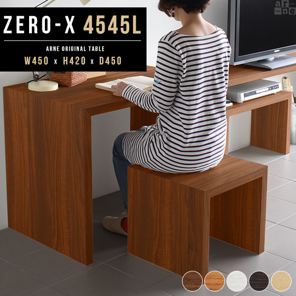 スツール 椅子 花台 木製 いす 玄関 腰掛 腰掛け ベンチ チェア ベンチチェア ベンチチェアー サイドテーブル ベッド ローテーブル 北欧 ミニ 正方形 ソファ 北欧 ミニテーブル ラック ディスプレイラック 1段 ミニデスク 幅45 奥行45cm 高さ42cm 日本製 Zero-X 4545L