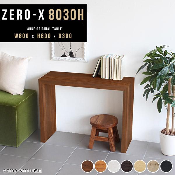 サイドテーブル デスク 薄型 テーブル ローデスク コの字 白 コンパクト 北欧 ミニテーブル 木製 アンティーク 玄関 サイドデスク ベッドサイドテーブル ナイトテーブル スリム 日本製 ミニデスク コンソールテーブル ベッドテーブル 幅80cm 奥行30cm 高さ60cm Zero-X 8030H