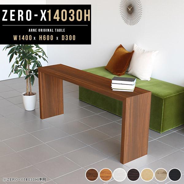 カフェテーブル 高さ60cm テーブル ホワイト アンティーク リビングテーブル 応接テーブル センターテーブル 白 スリムテーブル おしゃれ 北欧 机 木製 ラック ソファ リビング ソファーテーブル 日本製 業務用 コンソールテーブル 玄関 スリム 幅140 奥行30cm Zero-X 14030H