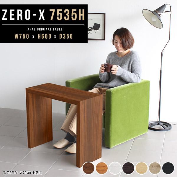 サイドテーブル デスク コンパクト 北欧 ミニテーブル 木製 アンティーク ナイトテーブル サイドラック ディスプレイラック 1段 ホワイト 棚 サイドデスク ソファテーブル 高め ベッドテーブル オーダー家具 オーダーテーブル 幅75 奥行35cm 高さ60cm 日本製 Zero-X 7535H
