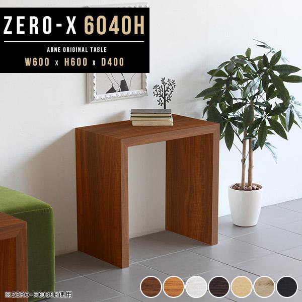 サイドテーブル テーブル デスク 北欧 木製 ラック 棚 オフィスデスク オフィステーブル 作業机 作業テーブル 作業台 かばん置き 荷物置き 男前 ナイトテーブル 飾り台 木製 飾り棚 和風 オフィス家具 サイドラック 台 特注 別注 幅60 奥行40cm 高さ60cm 日本製 Zero-X 6040H