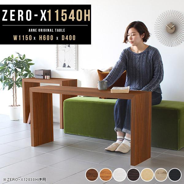 カフェテーブル 高さ60cm ホワイト 一人暮らし テーブル ミニ 小型 コンパクト コンパクトテーブル コーヒーテーブル ミニテーブル モダン おしゃれ デスク アンティーク シンプル リビングデスク 北欧 リビング リビングテーブル 日本製 木製 幅115 奥行40cm Zero-X 11540H