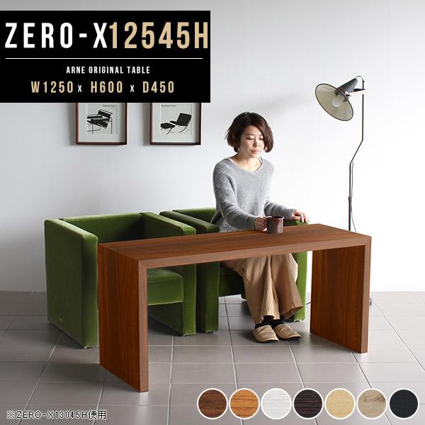 ダイニングテーブル 低め カフェテーブル リビング机 ダイニング テーブル 食卓テーブル 食卓机 ホワイト 木製 コーヒーテーブル 机 リビングダイニングテーブル 応接テーブル リビングダイニング カフェ 白 ソファダイニング 幅125 奥行45cm 高さ60cm 日本製 Zero-X 12545H