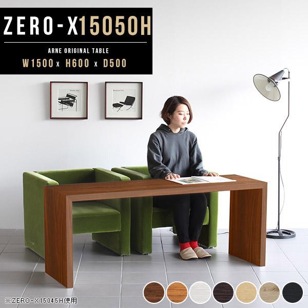 ダイニングテーブル 低め カフェテーブル リビング机 ダイニング テーブル 食卓テーブル 食卓机 ホワイト アンティーク コーヒーテーブル 机 リビングダイニングテーブル 応接テーブル リビングダイニング カフェ カフェ風 白 幅150 奥行50cm 高さ60cm 日本製 Zero-X 15050H