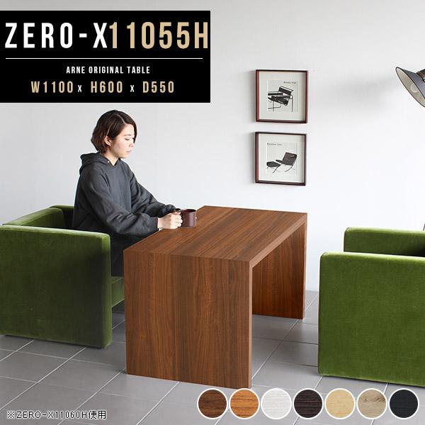 カフェテーブル 高さ60cm 四角 センターテーブル おしゃれ 北欧 ホワイト コーヒーテーブル アンティーク 応接テーブル リビングテーブル リビング 幅110 リビングデスク デスク テーブル カフェ風 シンプル 日本製 木製 リビングダイニングテーブル 奥行55cm Zero-X 11055H