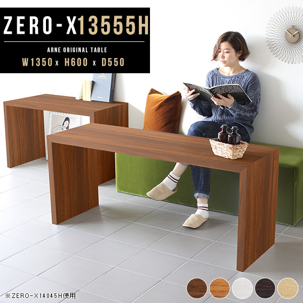 ダイニングテーブル 低め カフェテーブル 高さ60cm リビング机 ダイニング テーブル 食卓テーブル 食卓机 ホワイト アンティーク コーヒーテーブル 奥行55cm 幅135 ソファダイニング リビングダイニングテーブル 机 白 日本製 リビングダイニング 応接テーブル Zero-X 13555H