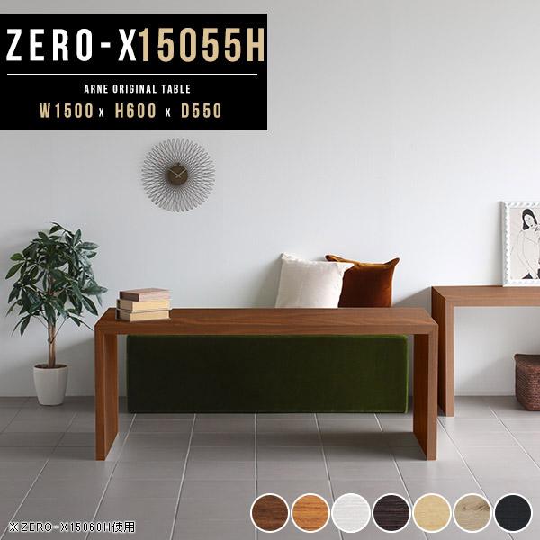 ディスプレイシェルフ 棚 Zero-X 展示台 ラック おしゃれ 日本製 奥行55cm 高さ60cm オーダーテーブル 飾り棚 ディスプレイラック 木製 アンティーク 和風 リビングボード シェルフ 幅150 白 ディスプレイ台 ウッドラック 1段 フリーボード ホワイト 15055H ディスプレイ