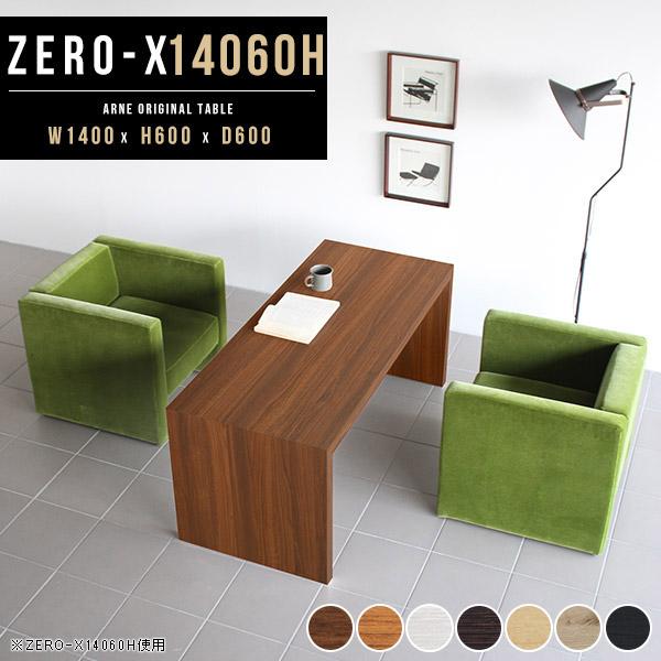 カフェテーブル 高さ60cm テーブル 大きめ ホワイト アンティーク コーヒーテーブル リビングテーブル モダン 応接テーブル センターテーブル 白 机 木製 コの字 おしゃれ カフェ ソファーテーブル 日本製 北欧 ラック リビング 応接 ソファ 幅140 奥行60cm Zero-X 14060H