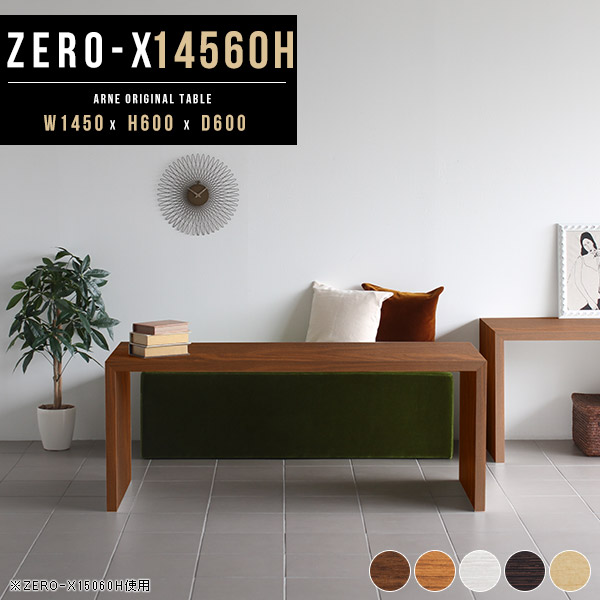 カフェテーブル テーブル 大きめ ホワイト アンティーク コーヒーテーブル リビングテーブル モダン 応接テーブル センターテーブル 白 カフェ おしゃれ 北欧 木製 机 コの字 ラック ソファーテーブル リビング 応接 ソファ 幅145 奥行60cm 高さ60cm 日本製 Zero-X 14560H