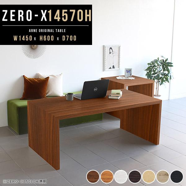 カフェテーブル 高さ60cm 四角 業務用 テーブル 大きめ ホワイト アンティーク コーヒーテーブル リビングテーブル センターテーブル 白 カフェ 机 ラック おしゃれ ソファーテーブル 日本製 リビング 陳列棚 木製 北欧 応接 ソファ オーダー 幅145 奥行70cm Zero-X 14570H
