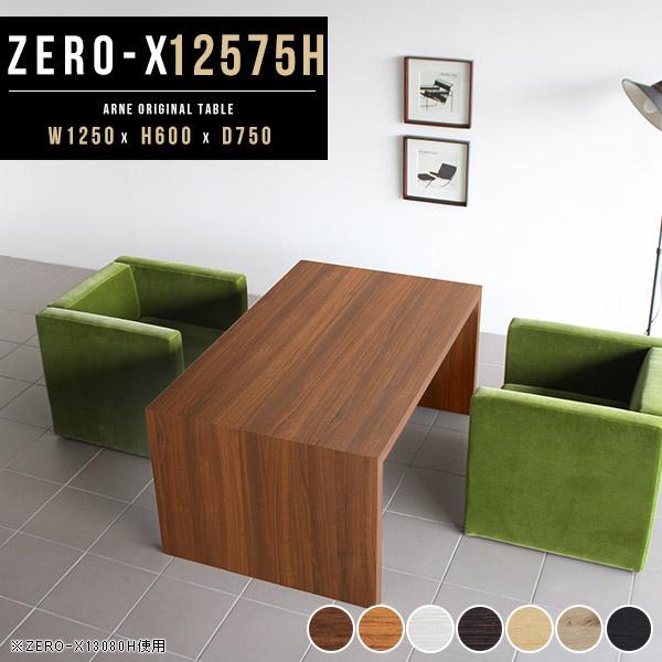 ダイニングテーブル 低め カフェテーブル 高さ60cm ワークテーブル ダイニング テーブル 食卓テーブル 食卓机 ホワイト アンティーク 木製 机 コーヒーテーブル 応接テーブル 白 リビングダイニングテーブル 幅125 日本製 カフェ ソファダイニング 奥行75cm Zero-X 12575H