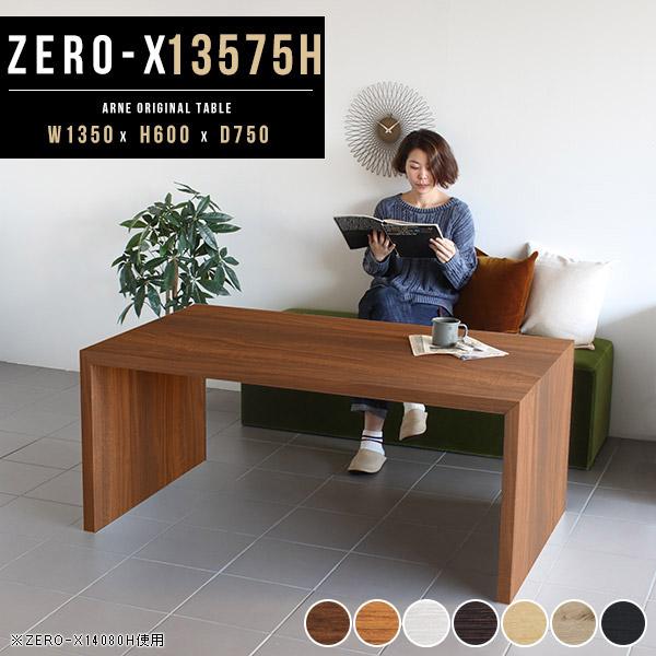 ダイニングテーブル 低め カフェテーブル 高さ60cm ダイニング テーブル 食卓テーブル 食卓机 ホワイト 白 アンティーク コーヒーテーブル リビングダイニングテーブル 机 カフェ サイズオーダー リビングダイニング 奥行75cm 日本製 ソファダイニング 幅135 Zero-X 13575H