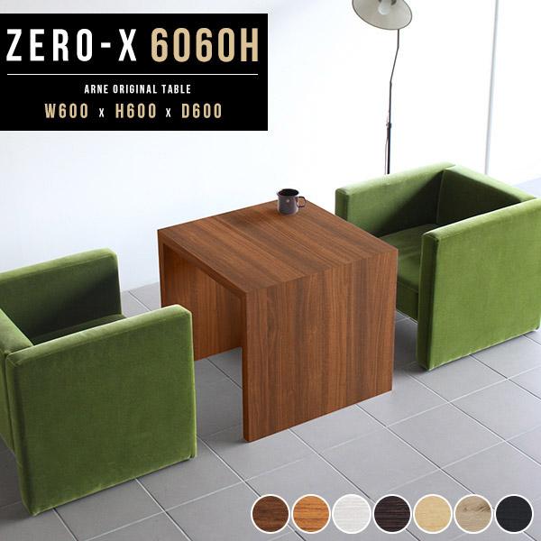 カフェテーブル 60cm 角 テーブル ダイニングテーブル 低め 二人用 二人 ダイニング リビングテーブル 正方形 センターテーブル ホワイト 白 木製 応接テーブル ソファダイニング ソファテーブル オーダー家具 オーダーテーブル 幅60 奥行60cm 高さ60cm 日本製 Zero-X 6060H