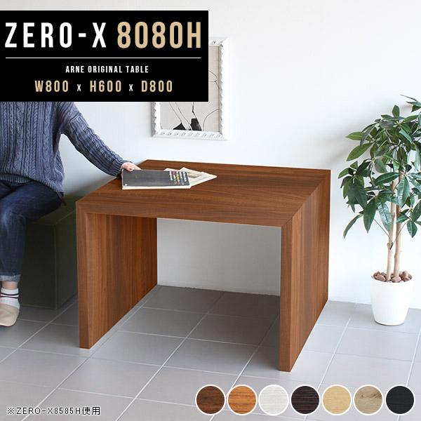 サイドテーブル ベッドサイドテーブル 正方形 ベッドテーブル ナイトテーブル おしゃれ 北欧 脇机 ベッドサイド サイドラック サイドデスク ラック デスクサイド収納 日本製 ソファサイドテーブル デスクサイドラック 机 幅80cm 1段 棚 木製 奥行80cm 高さ60cm Zero-X 8080H