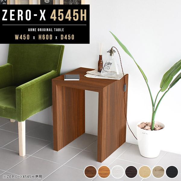 サイドテーブル コンパクトデスク ミニテーブル 木製 パソコン 電話台 ナイトテーブル 北欧 ホワイト 小さい 正方形 サイド テーブル デスク ライティングデスク スリム パソコンデスク 省スペース 花台 和風 鉢置き 特注 別注 幅45 奥行45cm 高さ60cm 日本製 Zero-X 4545H
