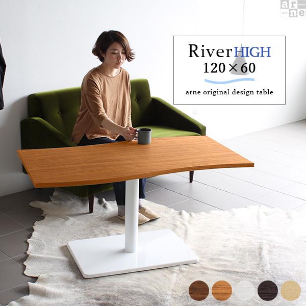 カフェテーブル 1本脚 コーヒーテーブル 国内即発送 カフェ テーブル リビングデスク リビングテーブル ダイニングテーブル 低め ダイニング 食卓テーブル 4人掛け 木 ティーテーブル 木製 River12060H 高さ60cm 日本製 デザイン 横幅120 奥行60cm 4人用 いよいよ人気ブランド スチール脚 幅120cm