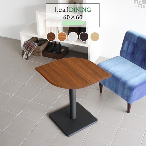 ダイニングテーブル 2人 二人用 テーブル ダイニング 60 カフェテーブル 1本脚 おしゃれ ホワイト 白 コーヒーテーブル 木製 日本製 北欧 ハイテーブル 机 食卓テーブル サイドテーブル ミニテーブル リビングデスク リビングテーブル 幅60cm 高さ70cm 奥行き60 Leaf 6060D