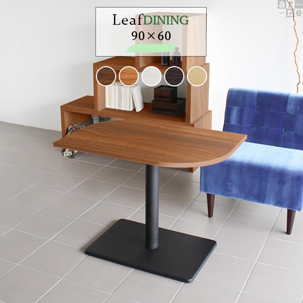ダイニングテーブル 2人用 おしゃれ カフェ 2人 二人用 ダイニング カフェテーブル 60 モダン 1本脚 ホワイト 白 コーヒーテーブル 木製 日本製 北欧 ハイテーブル 机 サイドテーブル ミニテーブル 一人暮らし リビングテーブル 幅90cm 高さ70cm 奥行き60 Leaf 9060D