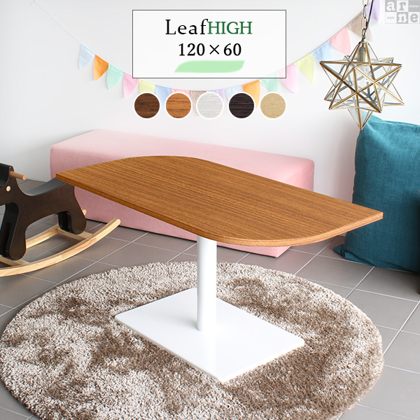 カフェテーブル 1本脚 ティーテーブル おしゃれ コーヒーテーブル ホワイト 白 デザインテーブル 木製 日本製 北欧 机 サイドテーブル テーブル リビングデスク 応接テーブル リビング リビングテーブル カフェ カフェ風 モダン 幅120cm 高さ60cm 奥行き60 Leaf 12060H