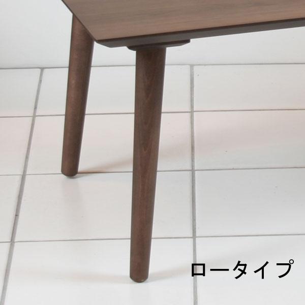 オリジナルセンターテーブル Bistro 脚 ロータイプ arne アーネ