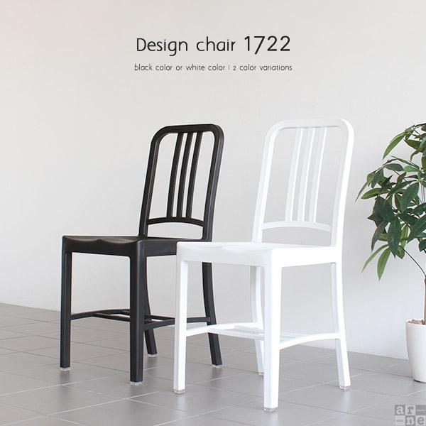 チェア 椅子 チェアー デザインチェア おしゃれ イス 1722チェア ダイニング デスクチェア ダイニングチェア ダイニングチェアー デスクチェアー いす デザインチェアー ブラック ホワイト