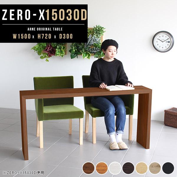 ダイニングテーブル 白 2人用 150 ダイニング テーブル 薄型 スリムテーブル デスク スリム 150cm 机 木製 二人用 カフェテーブル 長テーブル ホワイト おしゃれ 北欧 スリムデスク リビング リビングダイニングテーブル 日本製 幅150cm 奥行30cm 高さ72cm Zero-X 15030D