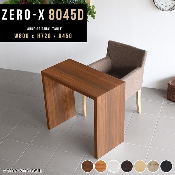 ダイニングテーブル テーブル ダイニング 机 カフェテーブル ワークテーブル 食卓テーブル 木製 北欧 ホワイト 白 食卓机 リビングテーブル 高い リビング デスク 奥行45cm 間仕切り カウンター リビングダイニングテーブル 日本製 幅80cm 奥行45cm 高さ72cm Zero-X 8045D
