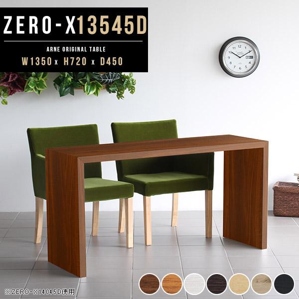 ダイニングテーブル 白 2人用 テーブル ダイニング 机 二人用 カフェテーブル 食卓テーブル ダイニング用 木製 ホワイト デスク 奥行45cm おしゃれ リビング リビングテーブル ナチュラル リビングダイニングテーブル 国産 日本製 幅135cm 奥行45 高さ72cm Zero-X 13545D