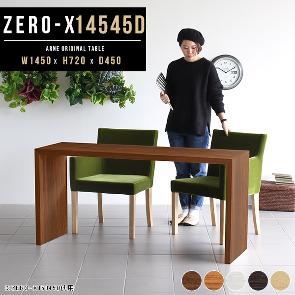 ダイニングテーブル 2人用 テーブル ダイニング 机 二人用 カフェテーブル 食卓テーブル 長テーブル 長机 木製 ホワイト デスク 白 おしゃれ リビング 奥行45cm リビングテーブル ナチュラル リビングダイニングテーブル 国産 日本製 幅145cm 奥行45 高さ72cm Zero-X 14545D
