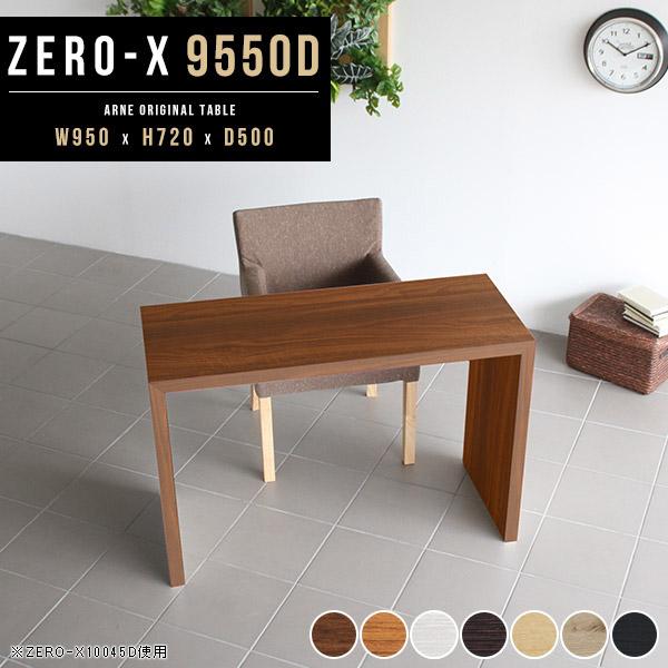 ダイニングテーブル 1人 デスク 奥行50 一人暮らし 小さめ 小さい コンパクト テーブル ダイニング 机 ホワイト カフェテーブル ワークテーブル 北欧 白 食卓テーブル 木製 リビングテーブル リビング リビングダイニングテーブル 幅95cm 奥行50cm 高さ72cm Zero-X 9550D
