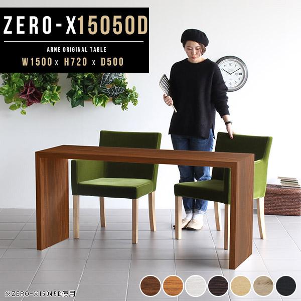 ダイニングテーブル 150 ダイニング テーブル デスク 150cm 机 2人用 二人用 カフェテーブル モダン 食卓テーブル リビングテーブル 木製 北欧 ホワイト 白 おしゃれ リビング リビングダイニングテーブル カフェ風 国産 日本製 幅150cm 奥行50cm 高さ72cm Zero-X 15050D
