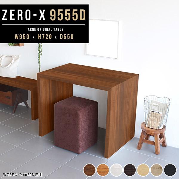 ドレッサー テーブル デスク 机 木製 北欧 ホワイト 白 おしゃれ 化粧台 コンパクト メイク台 メイクドレッサー アンティーク デスクドレッサー 棚 多目的ラック コスメテーブル シンプル ナチュラル シンプルデスク 日本製 幅95cm 奥行55cm 高さ72cm Zero-X 9555D