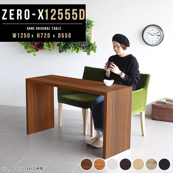 ダイニングテーブル 白 2人用 テーブル ダイニング 机 カフェテーブル 二人用 リビング机 食卓テーブル 食卓用 木製 おしゃれ 北欧 リビングテーブル ホワイト ナチュラル 食卓机 デスク リビングダイニングテーブル 国産 日本製 幅125cm 奥行55cm 高さ72cm Zero-X 12555D
