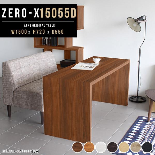 ダイニングテーブル 2人用 150 ダイニング テーブル デスク 150cm 机 二人用 カフェテーブル モダン 白 食卓テーブル リビングテーブル ホワイト おしゃれ 木製 北欧 リビング リビングダイニングテーブル 長テーブル 日本製 幅150cm 奥行55cm 高さ72cm Zero-X 15055D
