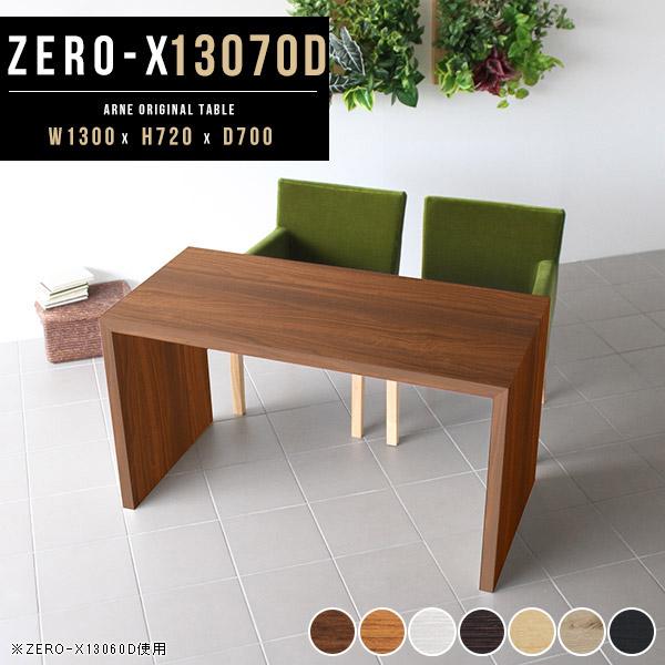 ダイニングテーブル テーブル ダイニング 机 4人掛け 4人 四人 カフェテーブル ワークテーブル 食卓テーブル 木製 おしゃれ 北欧 センターテーブル 白 ホワイト リビング 食卓机 デスク 奥行70 リビングダイニングテーブル 日本製 幅130cm 奥行70cm 高さ72cm Zero-X 13070D