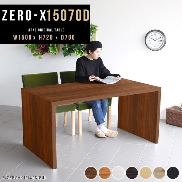 ダイニングテーブル 150 ダイニング テーブル デスク 150cm 大きめ 机 4人掛け 4人 四人 カフェテーブル ワークテーブル 食卓テーブル 木製 北欧 ホワイト 白 おしゃれ 食卓机 リビング 奥行70 リビングダイニングテーブル 日本製 幅150cm 奥行70cm 高さ72cm Zero-X 15070D