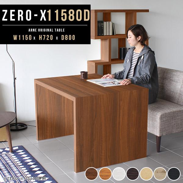 ダイニングテーブル テーブル 大きめ ダイニング 机 カフェテーブル 食卓テーブル ダイニング用 食卓用 木製 北欧 ホワイト 白 おしゃれ 食卓机 センターテーブル リビング デスク リビングダイニングテーブル 日本製 オーダー 別注 幅115cm 奥行80cm 高さ72cm Zero-X 11580D