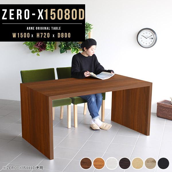 ダイニングテーブル 白 ロング 150 ダイニング テーブル デスク 150cm 大きめ 机 4人掛け 4人 四人 木製 カフェテーブル ホワイト リビングテーブル 食卓テーブル 北欧 おしゃれ 食卓机 リビング リビングダイニングテーブル 日本製 幅150cm 奥行80cm 高さ72cm Zero-X 15080D