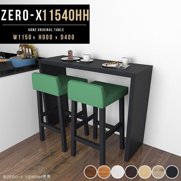 パソコンデスク ハイタイプ 会議テーブル オフィス デスク 白 テーブル 机 ハイデスク スタンディングデスク パソコン スタンディングテーブル ノートパソコン 台 スタンディング 北欧 木製 pcデスク おしゃれ 作業デスク 日本製 幅115cm 奥行40cm 高さ90cm Zero-X 11540HH