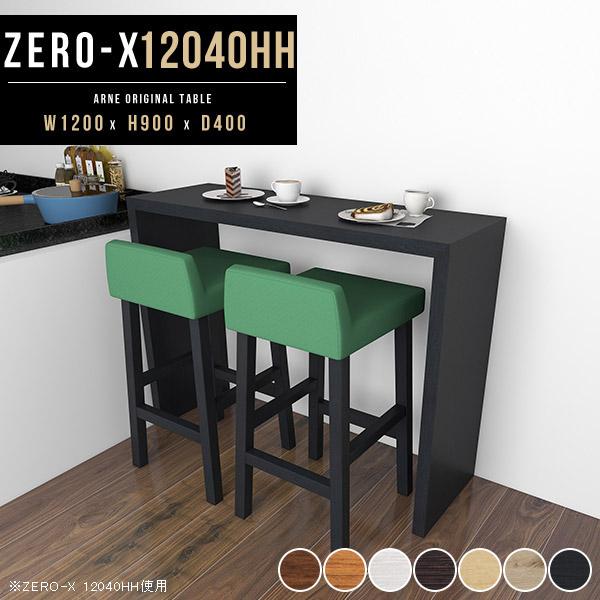 ハイテーブル カウンターテーブル 高さ90cm カウンター バーカウンター 自宅 バーテーブル デスク 白 テーブル ハイカウンターテーブル ダイニングテーブル カウンターバー 北欧 アンティーク おしゃれ バーカウンターテーブル 木製 日本製 幅120cm 奥行40cm Zero-X 12040HH