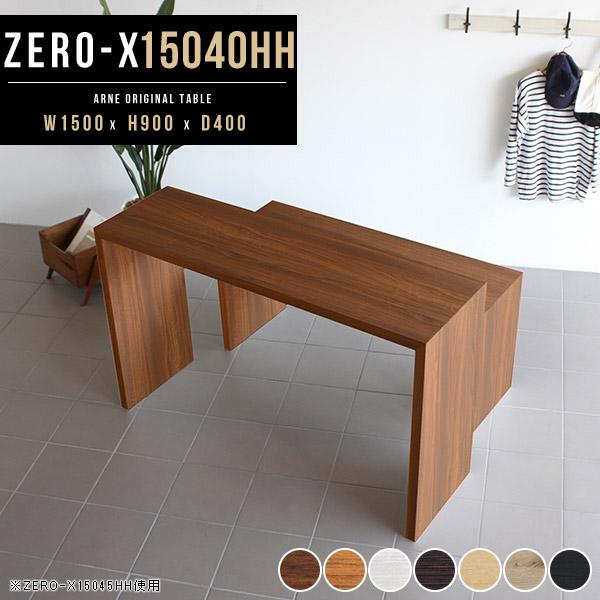 カウンターテーブル バーテーブル ハイカウンターテーブル ハイテーブル 高さ90cm 幅150 カウンター バーカウンター デスク 白 テーブル ハイカウンターテーブル ダイニングテーブル カフェテーブル 北欧 シンプル おしゃれ 木製 日本製 幅150cm 奥行40cm Zero-X 15040HH