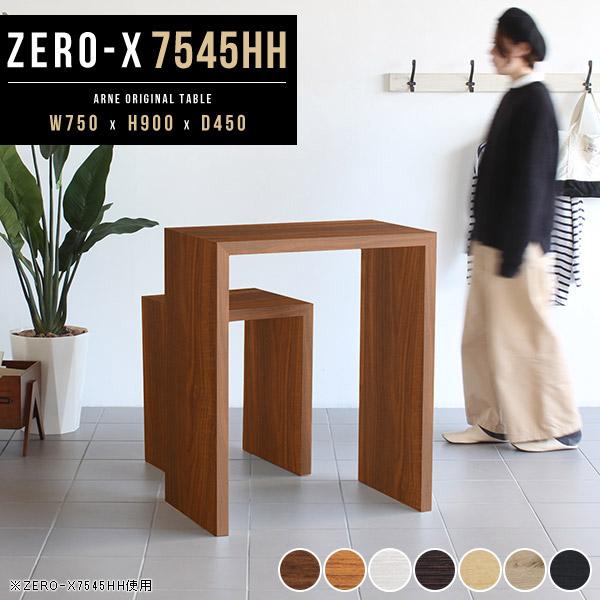 パソコンデスク ハイタイプ パソコンテーブル デスク 白 テーブル 机 スタンディングデスク パソコン スタンディングテーブル ノートパソコン 台 pcデスク ラック スタンディング ミーティングテーブル 北欧 おしゃれ 木製 日本製 幅75cm 奥行45cm 高さ90cm Zero-X 7545HH