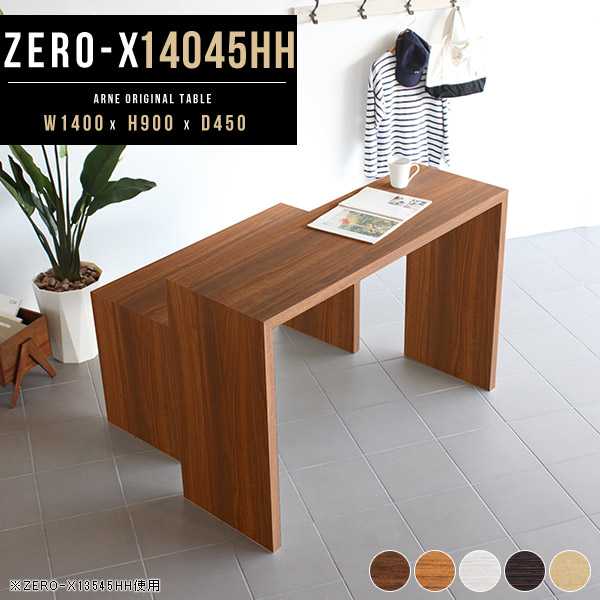 カウンターテーブル カウンター バーカウンター 自宅 バーテーブル ハイテーブル デスク テーブル カウンターデスク ダイニングテーブル カフェテーブル 北欧 アンティーク おしゃれ 木製 日本製 サイズオーダー オーダー家具 別注 幅140cm 奥行45cm 高さ90cm Zero-X 14045HH