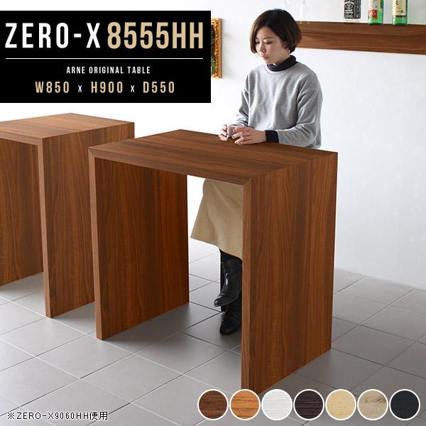 バーテーブル 2人用 ダイニングテーブル バーカウンター テーブル 自宅 2人 ハイテーブル カウンターテーブル 高さ90cm 作業台 一人暮らし 棚 幅85cm カウンター カウンターデスク ノートパソコンデスク 日本製 スタンディングデスク パソコン 立ち机 奥行55cm Zero-X 8555HH