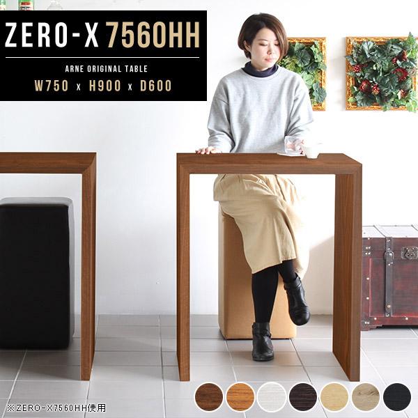 カウンターテーブル 高さ90cm ハイカウンターテーブル カウンター バーカウンター 自宅 バーテーブル ハイテーブル デスク 白 テーブル カウンターデスク ダイニングテーブル 北欧 アンティーク おしゃれ バーカウンターテーブル 木製 日本製 幅75cm 奥行60cm Zero-X 7560HH