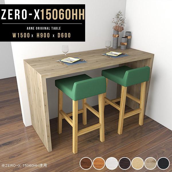 カウンターテーブル 高さ90cm 幅150 カウンター バーカウンター バーテーブル ハイテーブル デスク テーブル 大きめ カウンターデスク ダイニングテーブル カフェテーブル 北欧 アンティーク おしゃれ バーカウンターテーブル 木製 日本製 幅150cm 奥行60cm Zero-X 15060HH