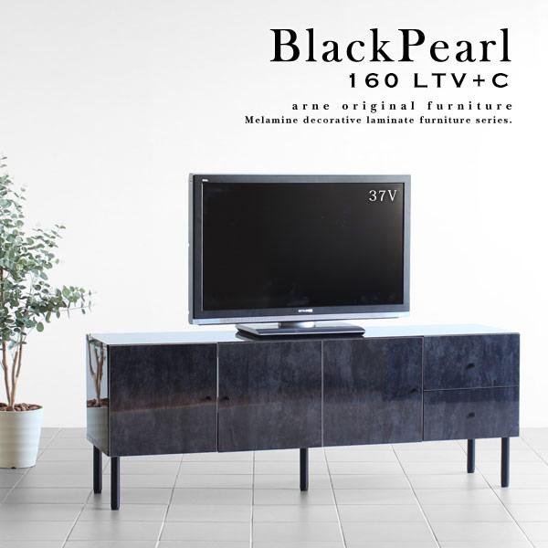 テレビ台 ローキャビネット テレビボード 北欧 リビングボード ローボード 32型 40型 60インチ 高級 tvボード 完成品 キャビネット 収納 サイドボード リビング収納 黒 ブラック 鏡面 ロータイプ おしゃれ シンプル TV台 幅160 約奥行40cm 高さ60 black pearl 160LTV+C