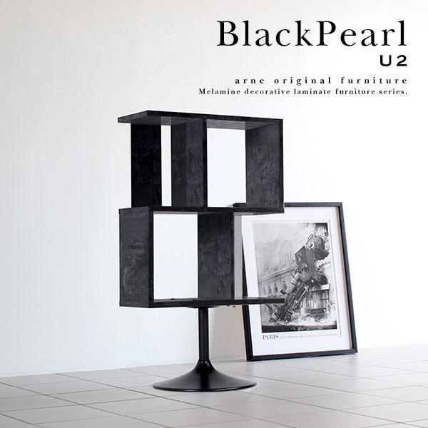 ディスプレイラック ブラック リビング収納 ラック 幅60 ディスプレイ 棚 スリム 北欧 オープンラック 黒 大理石 大理石風 脚付 1列2段 鏡面 収納 飾り棚 オープンシェルフ おしゃれ シェルフ s字 ラック 完成品 ディスプレイシェルフ メラミン アンティーク black pearl U2