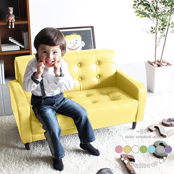 キッズソファー キッズソファ 子供用 ソファー 子供用ソファー ソファ 子供 キッズ 子供椅子 2p 2人掛け 2人用 ニ人掛け 子供用ソファ 子ども 小さい 北欧 ミニソファ ミニソファー コンパクト 子供部屋 日本製 ピンク ブルー グリーン イエロー Gulliver 2P クレンズ