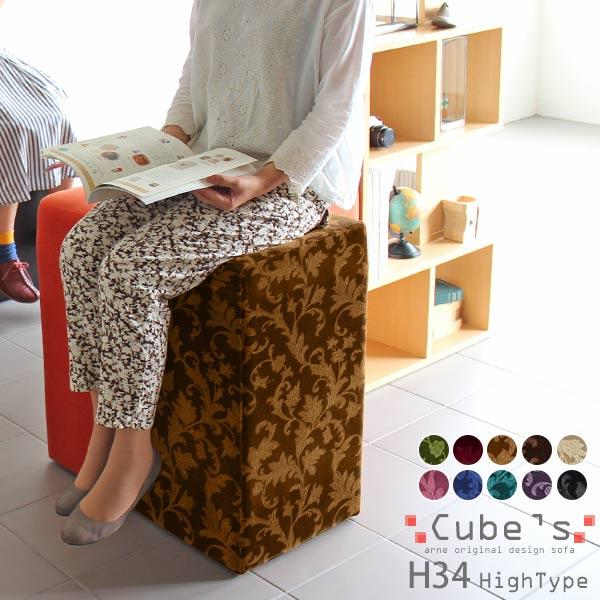ハイスツール バースツール バーチェア シンプル カウンタースツール カウンターチェア スツール おしゃれ 椅子 腰掛け オットマン チェア バーチェアー ハイチェア カウンターチェアー ミニスツール ミニ ソファ コンパクト 一人用 日本製 モケット Cube's H34 ミカエル